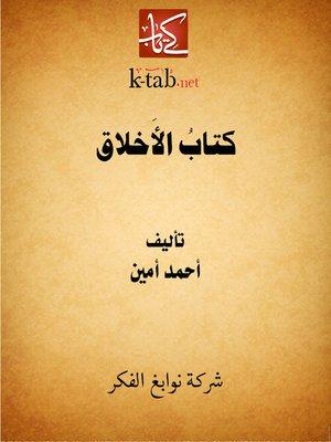 cover image of كتاب الأَخلاق