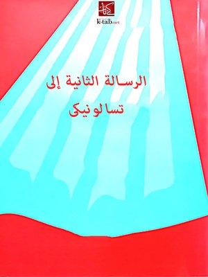 cover image of الرسالة الثانية إلى تسالونيكى