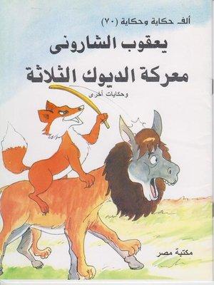 cover image of معاركة الديوك الثلاثة