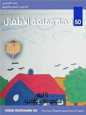 cover image of 50 قصة ممتعة للأطفال
