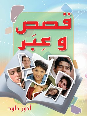 cover image of قصص وعبر