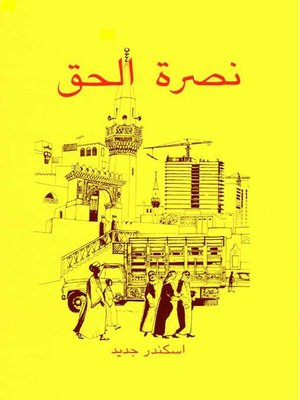 cover image of نصرة الحق