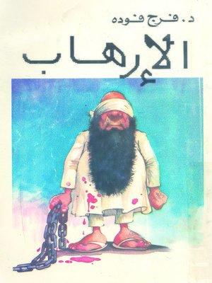 cover image of الإرهاب