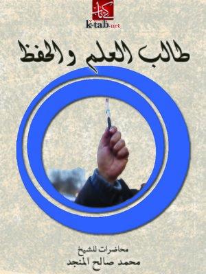 cover image of طالب العلم والحفظ