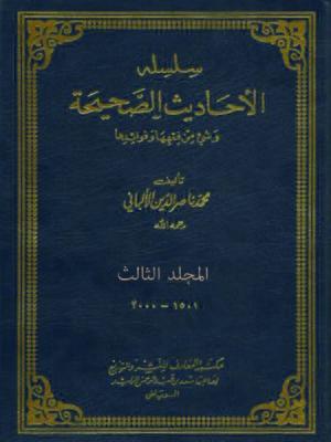 cover image of ( سلسة الأحاديث الصحيحة ( المجلد الثالث