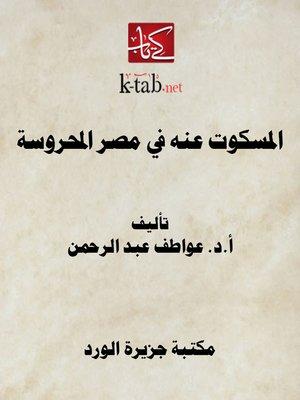cover image of المسكوت عنه في مصر المحروسة