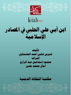cover image of ابن أبي طي الحلبي في المصادر الإسلامية