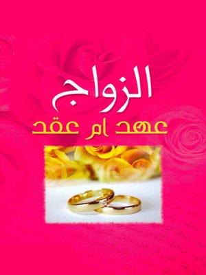 cover image of الزواج عهد ام عقد