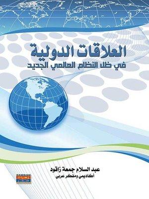 cover image of العلاقات الدولية في ظل النظام العالمي الجديد
