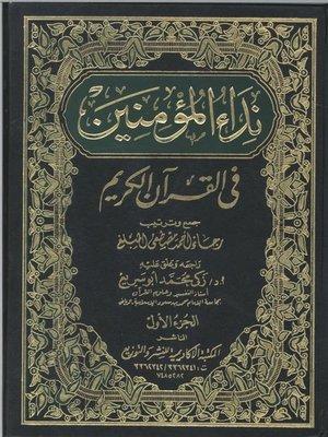 cover image of نداء المؤمنين في القرآن الكريم - الجزء الأول