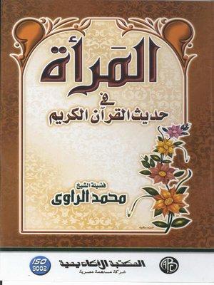 cover image of المرأة فى حديث القرآن الكريم