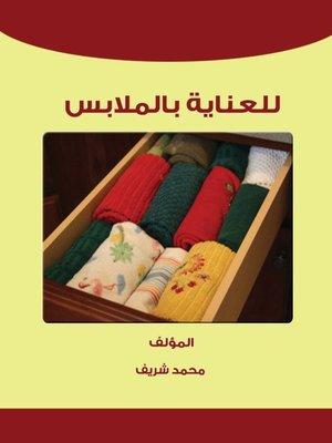 cover image of للعناية بالملابس