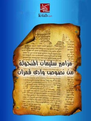 cover image of مزامير سليمان المنحولة من نصوص وادى قمران