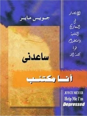 cover image of ساعدنى انا مكتئب