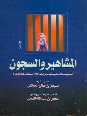 cover image of المشاهير والسجون