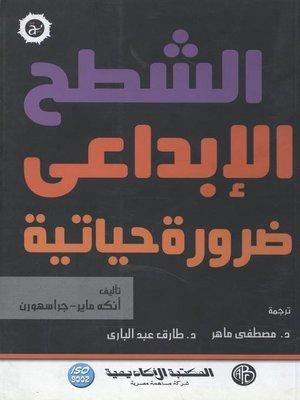 cover image of الشطح الإبداعى ضرورة حياتية