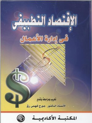 cover image of الإقتصاد التطبيقي في إدارة الأعمال