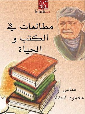 cover image of مطالعات في الكتب والحياة