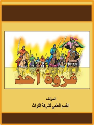 cover image of غزوة أحد