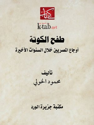 cover image of طفح الكوتة