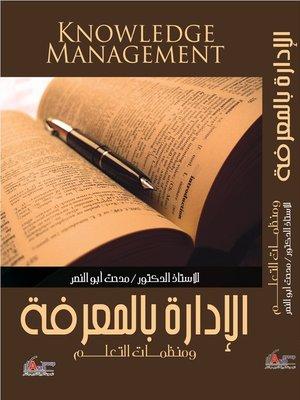 cover image of الإدارة بالمعرفة ومنظمات التعلم