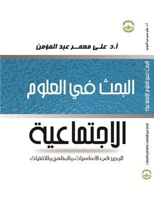 cover image of مناهج البحث فى العلوم الأجتماعية - الأساسيات و التقنيات و الأساليب