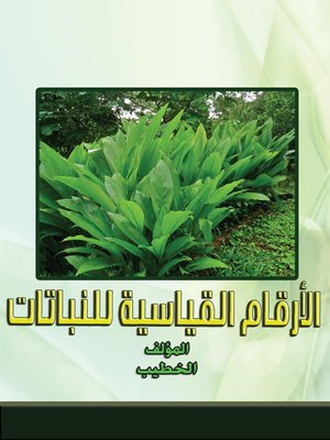 cover image of الأرقام القياسية للنباتات
