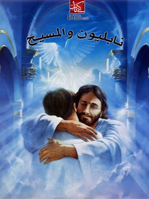 cover image of نابليون والمسيح