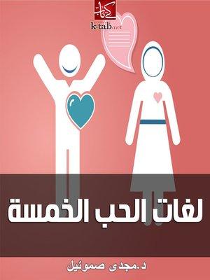 cover image of لغات الحب الخمسة
