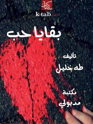cover image of بقايا حب