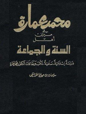 cover image of محمد عمارة في ميزان أهل السنة والجماعة
