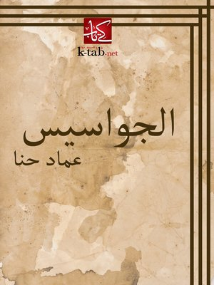 cover image of الجواسيس