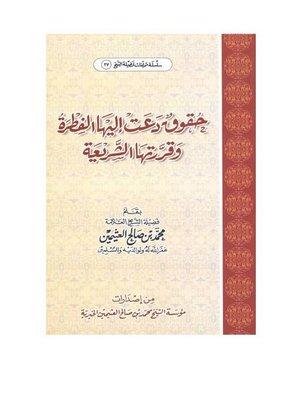 cover image of حقوق دعت إليها الفطرة وقررتها الشريعة