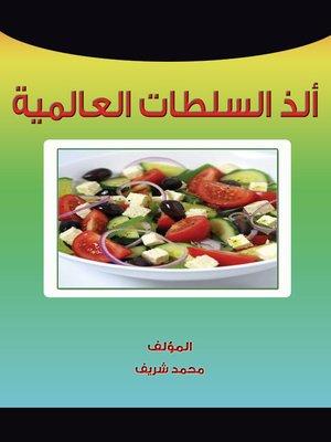cover image of ألذ السلطات العالمية