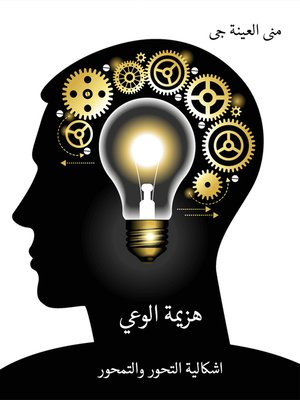 cover image of هزيمة الوعي - اشكالية التحور والتمحور