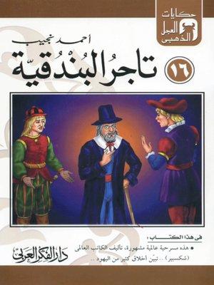 cover image of (16) تاجر البندقية