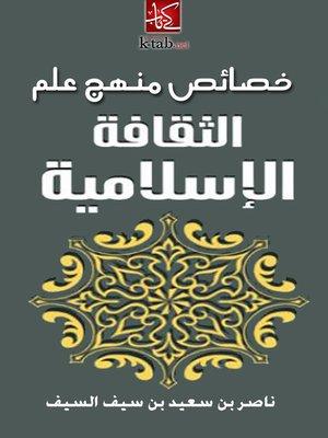 cover image of خصائص منهج علم الثقافة الإسلامية