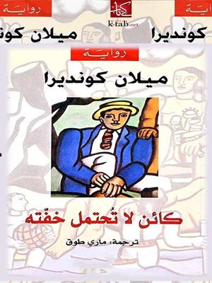cover image of كائن لا تحتمل خفته