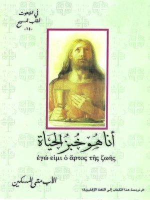 cover image of انا هو خبز الحياة