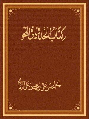 cover image of الحدود في علم النحو