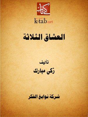 cover image of العشاق الثلاثة