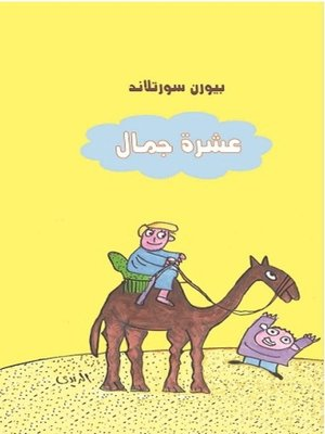 cover image of عشرة جمال
