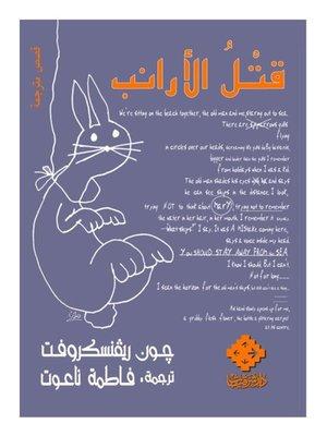 cover image of قتـل الأرانب