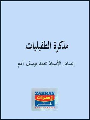 cover image of مذكرة الطفيليات
