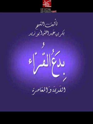 cover image of بدع القراء القديمة والمعاصرة