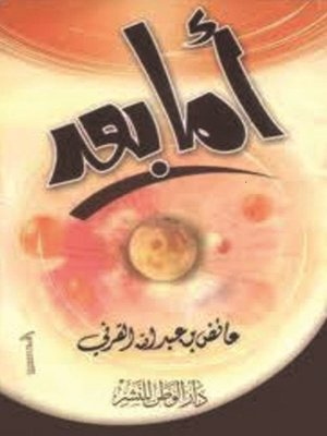 cover image of أما بعد