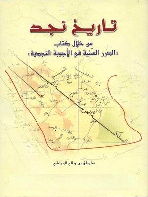 cover image of تاريخ نجد من خلال كتاب الدرر السنية في الاجوبة النجدية