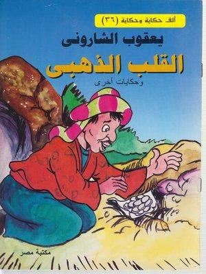 cover image of القلب الذهبى