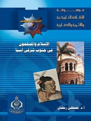 cover image of الإسلام و المسلمون فى جنوب شرق اسيا