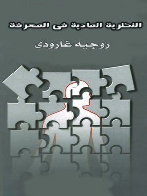 cover image of النظرية المادية في المعرفة